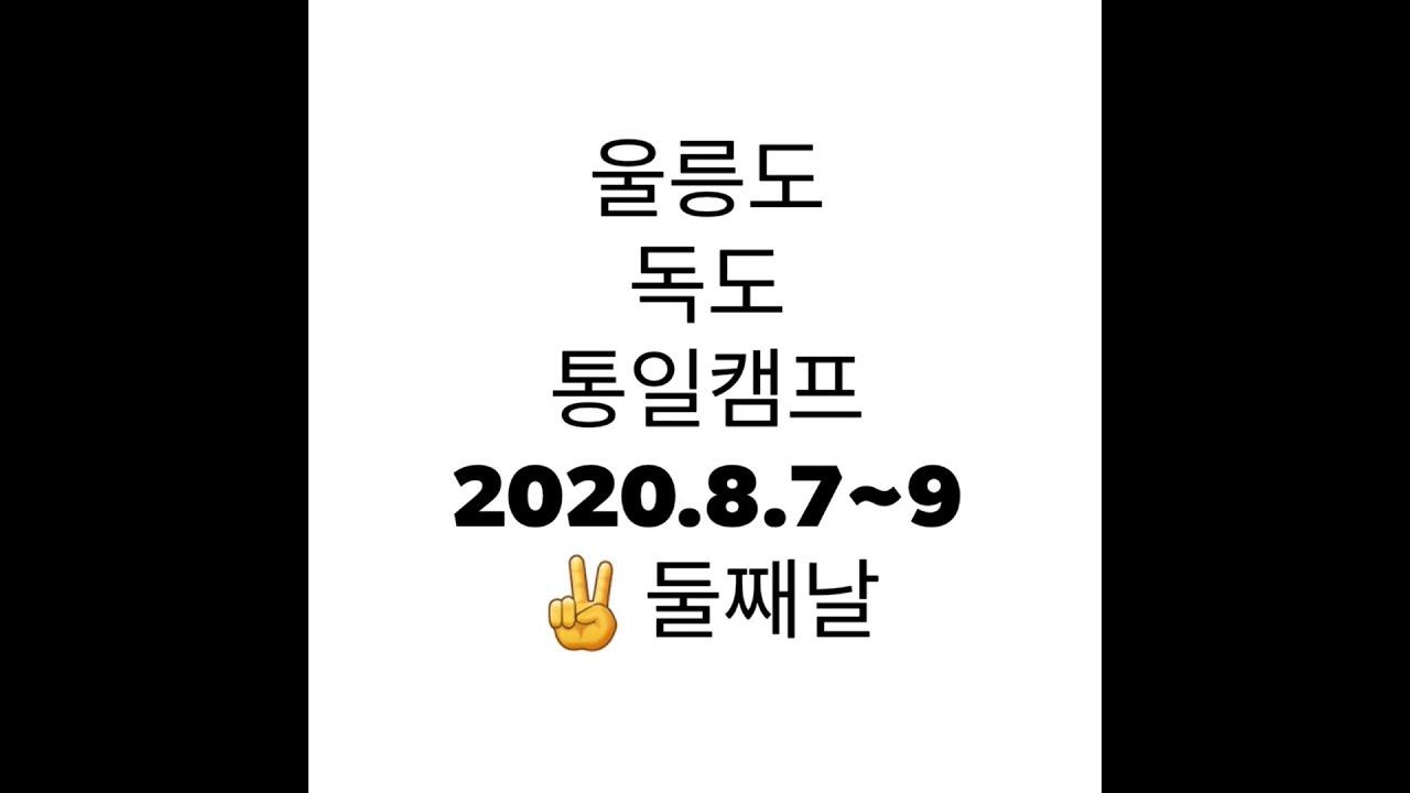 울릉도, 독도 통일캠프(2일차)