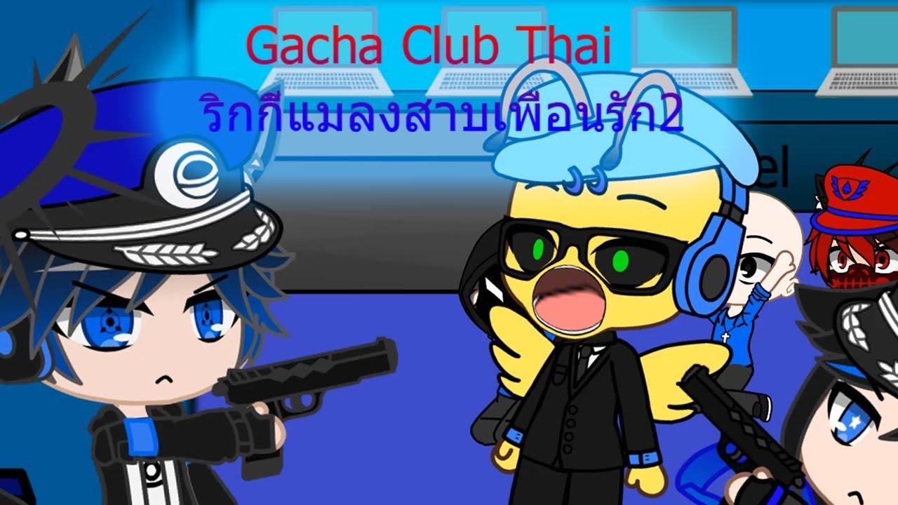 Gacha Club Thai ริกกี้แมลงสาบเพื่อนรัก2