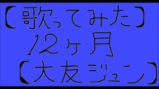 『作者本人が歌ってみたシリーズ』第4弾。 2013年、井上純一名義でTVア...