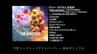 ジャシー 1st Full Album『SEASONS』試聴動画