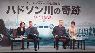 """トム・ハンクス来日""""ハドソン川の奇跡""""記者会見。日本人搭乗者と対面。 USエアウェイズ1549便 ほぼノーカット 2016/6/16"""