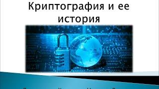 Криптография и ее история