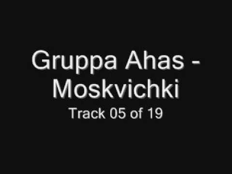 Gruppa Ahas - Moskvichki (Группа Ахас - Москвички) Chastushki Частушки