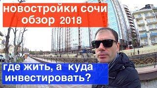видео Новостройки в Сочи