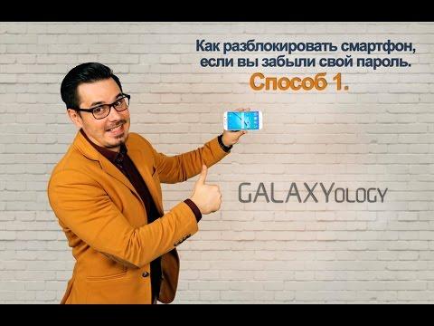 Как разблокировать Samsung Galaxy S6 Edge, если забыл пароль, пин-код или графический ключ