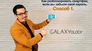 видео как снять пин код блокировки с SAMSUNG GALAXY S4 S3 S2 MEGA 6