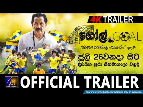 GOAL Movie | Official Trailer | MEntertainments
