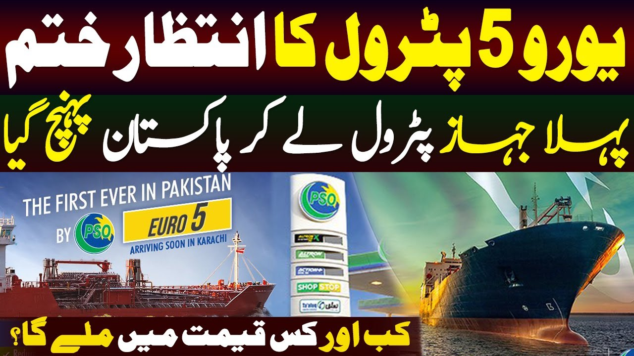 Wait Is Over! Pakistan's First Ever Euro-5 Petrol Shipment Has Arrived | Details By Abdul Qadir.