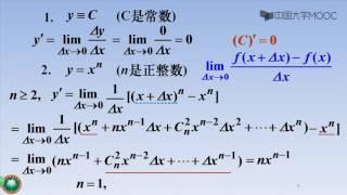 2 1 导数概念 part5 几个基本初等函数的导数