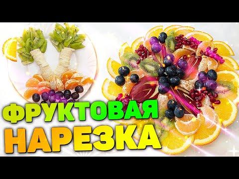 Простая фруктовая нарезка на праздничный стол своими руками