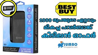 1000 ???????? ?????????? ??????? ?????? ?????????  l Zoook 10000mah Power Bank Unboxing And Review