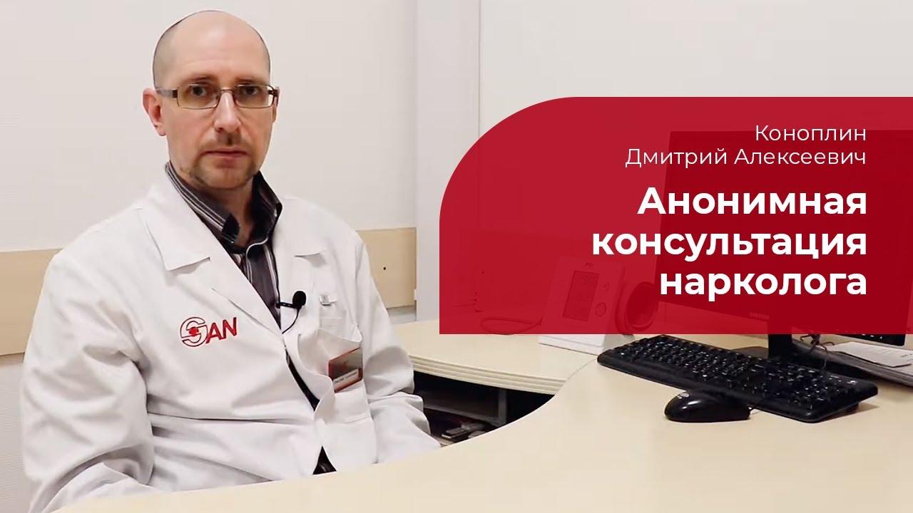 Наркология врачи наркологическая клиника на угрешской улице