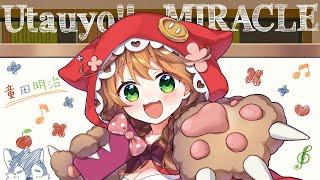 【けいおん!!】Utauyo!!MIRACLE /童田明治【歌ってみた】