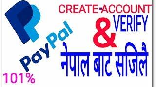 comment créer un compte paypal au népal/नेपाल मा compte Paypal vérifier