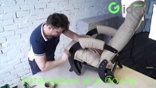 Сборка кресла Glider-68(, 2017-08-17T09:33:33.000Z)