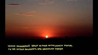 Download Папин Олимпос - Тёмно-оранжевый закат Mp3 and Videos