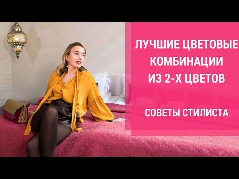 ЦВЕТА В ОДЕЖДЕ. 7 крутых цветовых сочетаний. Как сочетать цвета в одежде?
