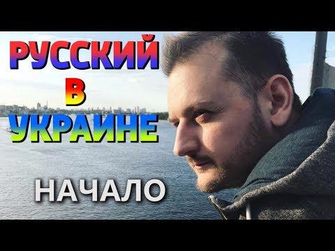 РУССКИЙ В УКРАИНЕ / Начало