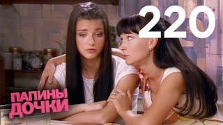 Папины дочки | Сезон 11 | Серия 220