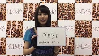 古賀成美 NMB48 今日もゆっくり寝れそ〜。なるの #明日いい日になーる、古賀的ラッキーアイテムは 。2017.09.02.