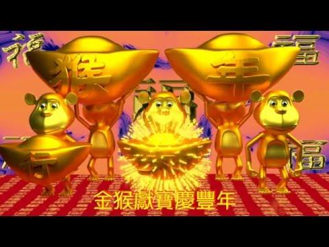 金猴獻寶慶豐年