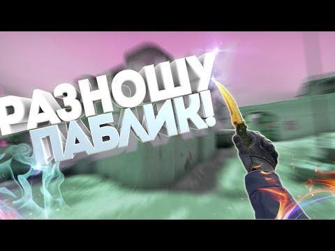 КС 1.6: Уничтожаю Паблик! Лучшие моменты приколы и юмор Counter Strike