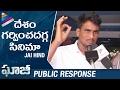 Ghazi Movie Public Response   Rana   Taapsee   #GhaziReview   Latest Telugu Movie Reviews