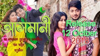 Asmani Bangla New Movie