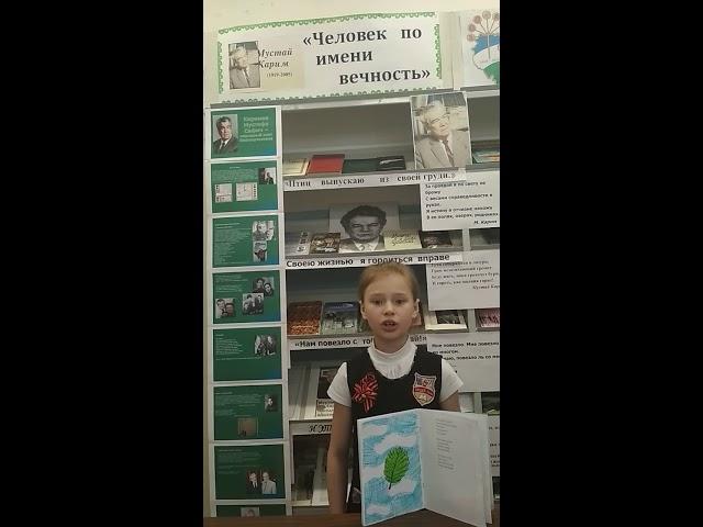 Изображение предпросмотра прочтения – АленаИванова читает произведение «О березовом листе» (Карим Мустай)