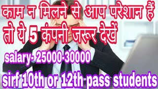 TOP 5 COMPANY FOR JOBS VACANCY  2019 | salary 25000-30000 | pass only10th or 12th class|