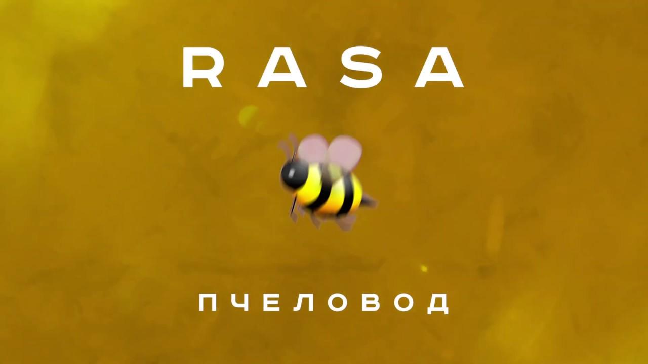 RASA - Пчеловод (ПРЕМЬЕРА 2019)