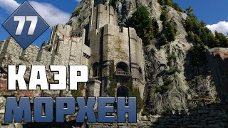 The Witcher 3: Wild Hunt. Серия 77 [Каэр Морхен]
