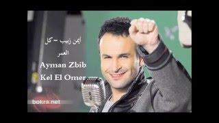 ايمن زبيب - كل العمر Ayman Zbib - Kel El Omer 2016