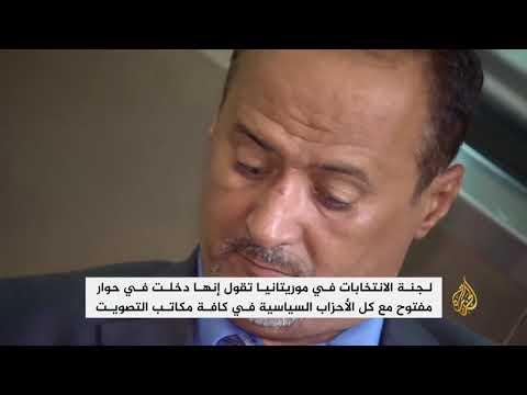 اكتمال قائمة مرشحي الأحزاب السياسية بموريتانيا  - نشر قبل 42 دقيقة