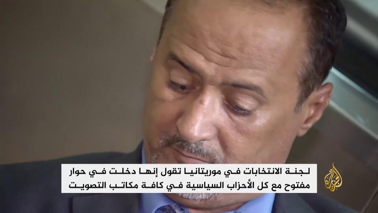 الجزيرة:اكتمال قائمة مرشحي الأحزاب السياسية بموريتانيا