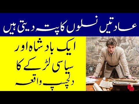Urdu Story With Moral Lesson || Adaten Naslon Ka Pata Deti Hen || Jumbo Kitab