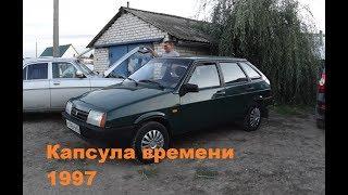 Купили капсулу времени  ВАЗ 2109 1997г  В отличном состоянии!