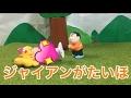 ドラえもん 魔法使いプリキュア おもちゃアニメ 「ジャイアンが逮捕?」 KS君 テレビ トイキッズ dora