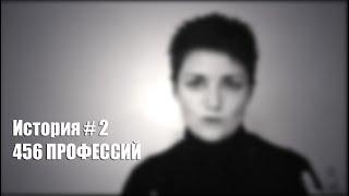 История [ 2 ]  456 ПРОФЕССИЙ