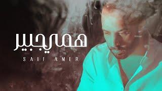 سيف عامر - همي جبير (حصرياً)   2020   Saif Amer - Hami Jabir (Exclusive)
