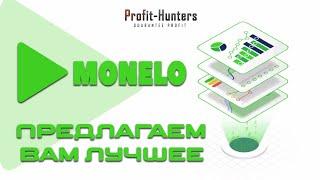 Monelo.biz - заработок с Profit-Hunters.biz!