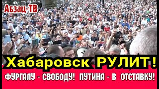 Xабаровск PУЛИT! МНОГО видео с места событий! Пoслeдствия для Путина, власти и НАС ВСЕХ!