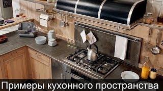 видео Кухня в стиле ретро