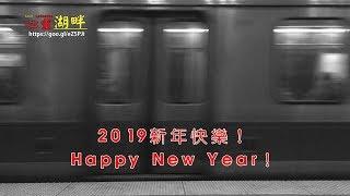 2019新年快樂!Happy New Year!