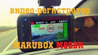 MARUBOX M650R Новинка Автомобильный видео регистратор радар детектор GPS комбо устройство 3в1