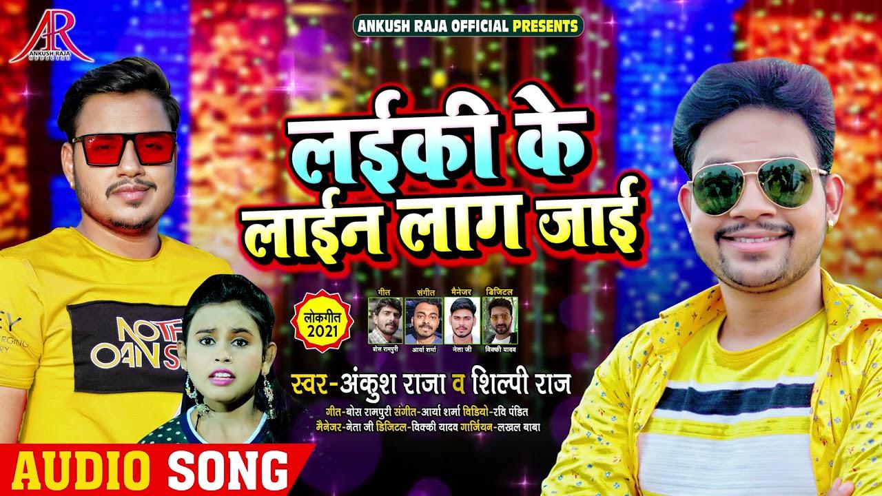 लईकी के लाईन लाग जाई   Ankush Raja, Shilpi Raj   Laiki Ke Line Lag Jai   Bhojpuri Hit Song 2021