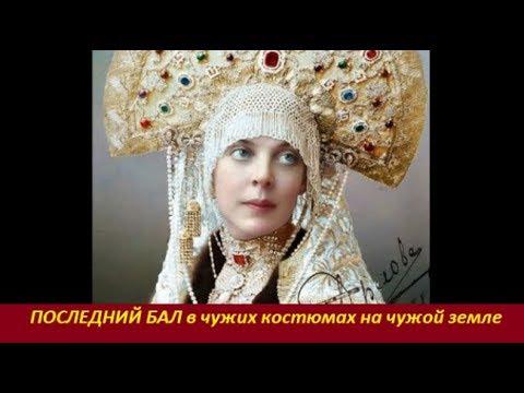 ПОСЛЕДНИЙ БАЛ в чужих костюмах на чужой земле. № 1774