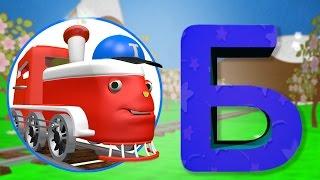 Учим буквы. Алфавит с Максом и Тёмой! Буква Б. Развивающий мультик.