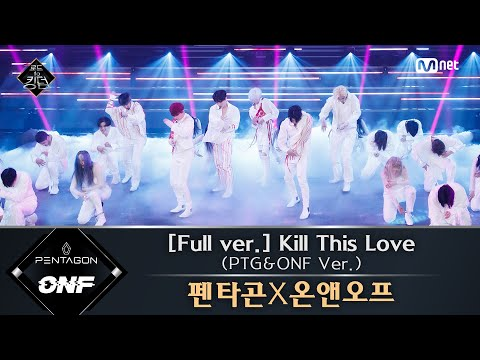 Road to Kingdom [풀버전] ♬ Kill This Love (PTG&ONF Ver.) - 펜타곤X