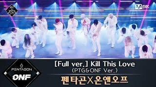Baixar Road to Kingdom [풀버전] ♬ Kill This Love (PTG&ONF Ver.) - 펜타곤X온앤오프 (원곡: BLACKPINK) @3차 경연 컬래버레이션